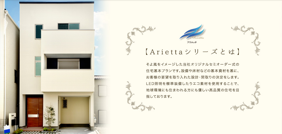 【Ariettaシリーズとは】
